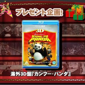 【プレゼント企画】海外3D盤『カンフー・パンダ』をプレゼント!