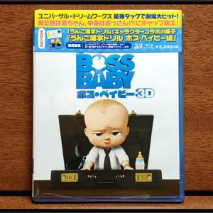 『ボス・ベイビー 3D+ブルーレイセット』購入