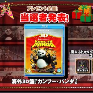 【プレゼント企画】海外3D盤『カンフー・パンダ』当選者発表!