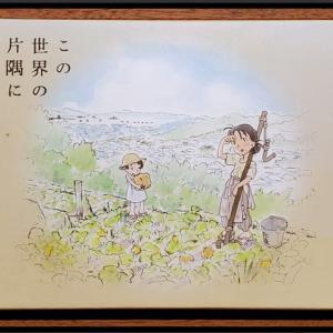 中古『この世界の片隅に (特装限定版) 』購入!