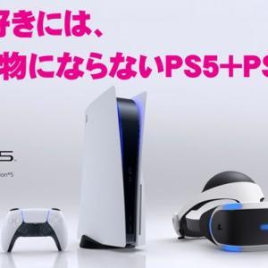 3D好きには、使い物にならいPS5+PSVR!