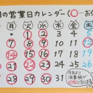 10月の営業日カレンダー