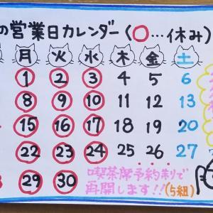 御礼と6月の営業日カレンダー