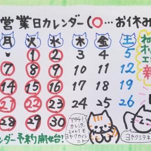 『9月』の営業日カレンダー