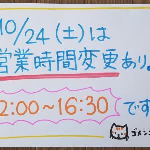 明日は16:30閉店しますm(_ _)m