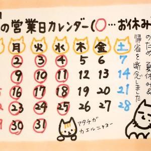 8月の営業日カレンダーとりささんライブ