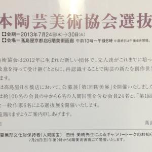 「日本陶芸美術協会選抜展」京都高島屋