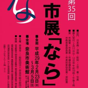 生徒さん奈良市展入選(^∇^)