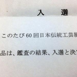 「第60回 日本伝統工芸展」入選!!