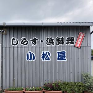 しらす 浜料理 小松屋 小松島