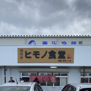 四日市 ヒモノ食堂 本店