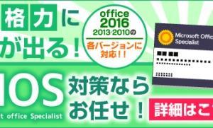 秋川・福生周辺でMOS資格取得するなら日の出教室!