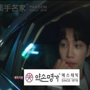 韓国ドラマ「愛はビューティフル、人生はワンダフル」制作支援!その③