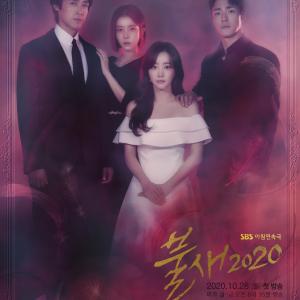 韓国ドラマ「火の鳥2020」の制作支援、その①