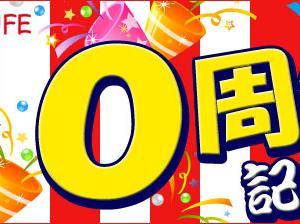 ALLFORWAN'sLIFE10周年記念セール!!