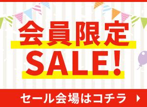 6/23からスタート!会員様限定フェア&11000円以上ご購入で送料無料クーポンプレゼント!!