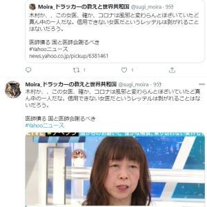 「インフルエンザと大して変わらない」は大デマ確定!沖縄キャンプは断念キャンセル