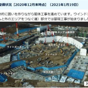 新Fightersスタジアムの工事進捗状況