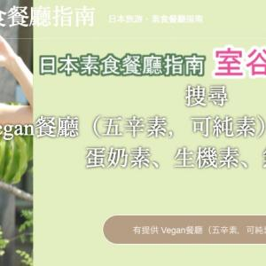 台湾語  ヴィーガンお店紹介サイト