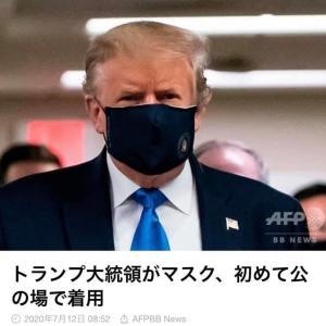 トランプ大統領のマスクが素敵過ぎる