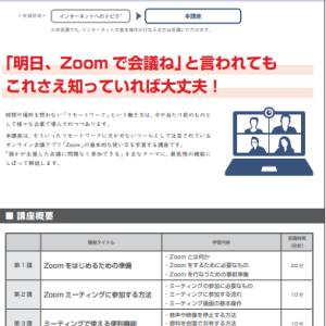 Zoomはリモートワークに必要なスキルの一つ!