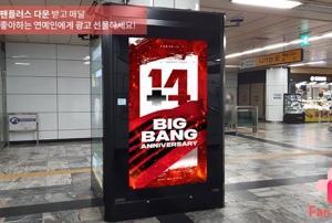 bigbang14周年
