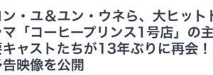 コプ同窓会ユンウネ ちゃん
