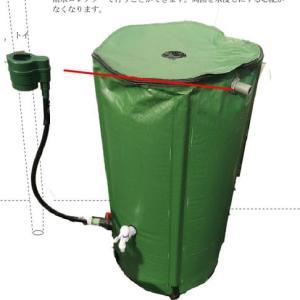 袋状の雨水タンクと雨水コレクターミニの組み合わせ