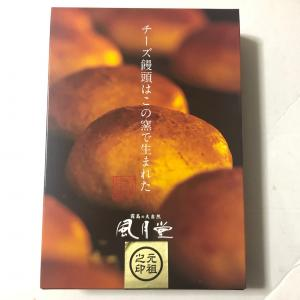 「元祖 チーズ饅頭」by風月堂
