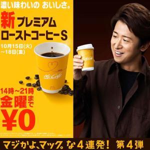 マックの「新プレミアムローストコーヒー」0円