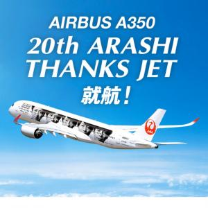 A350「20th ARASHI THANKS JET」就航