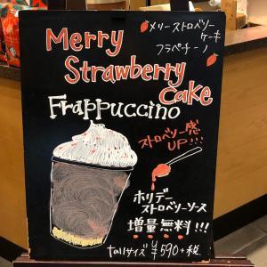 「メリー ストロベリー ケーキ フラペチーノ」