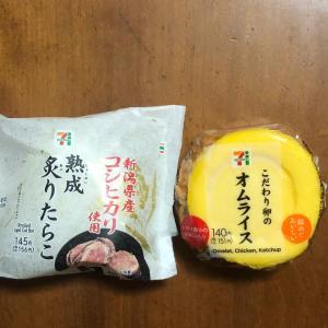 「新潟県産こしひかり使用 炙りたらこ」おにぎり無料クーポン