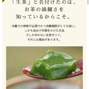 中村藤吉本店「生茶ゼリイ詰め合わせ」を母の日に