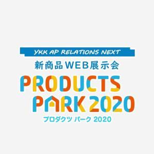 YKK AP PRODUCTS PARK 2020で「レスタッチ」