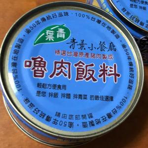 台湾土産「嚕肉飯料」