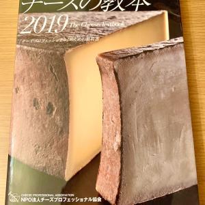 チーズプロフェッショナル 資格認定試験に合格しました