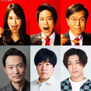 テレビ東京新番組激辛ドラマ「ゲキカラドウ」の番宣