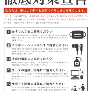 ハロー!パソコン教室イトーヨカドー旭川校 営業再開のお知らせ