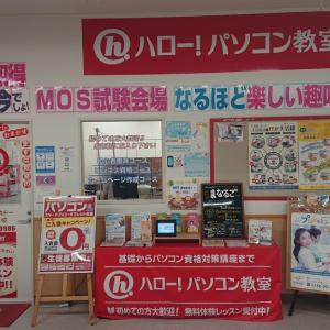 MOS 資格試験指定校 ハローパソコン教室旭川校