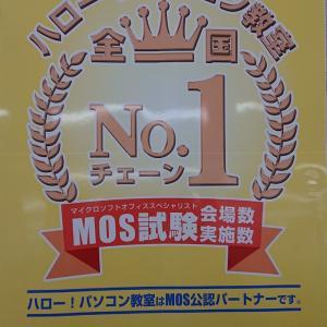 《MOS取得NO.1》ハローパソコン教室で夢を現実に!