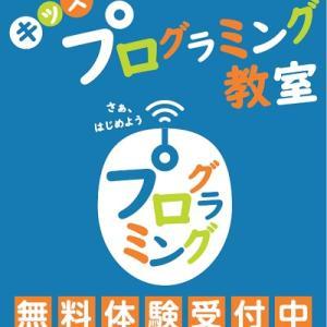 プログラミングならハロー!パソコン教室イオン旭川永山校へ