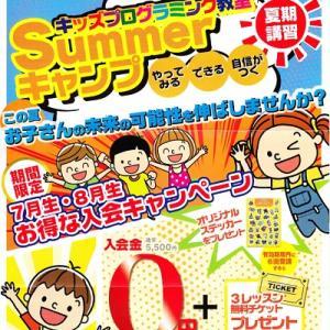 プログラミング教室Summerキャンプ♪旭川の習い事