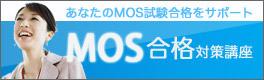 【MOS Excel Specialist】ご紹介!