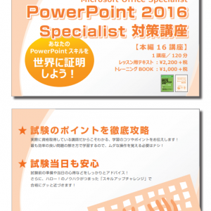 【MOS PowerPoint Specialist】ご紹介!
