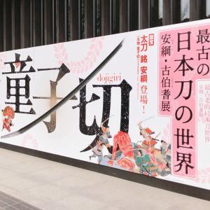 「最古の日本刀の世界 安綱・古伯耆展」最終日!