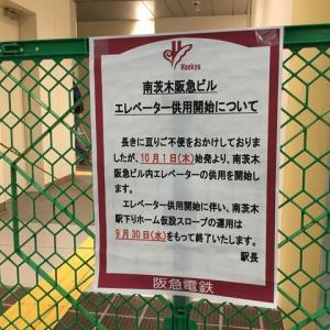 南茨木駅のエレベーターは10月1日使用開始
