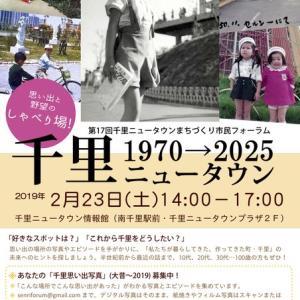 千里ニュータウン1970→2025