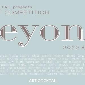 アートカクテル主催 公募展「beyond」