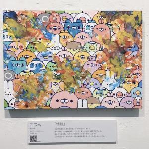 【作品紹介】アートカクテル主催 第4回公募展「情熱 -Passion-」